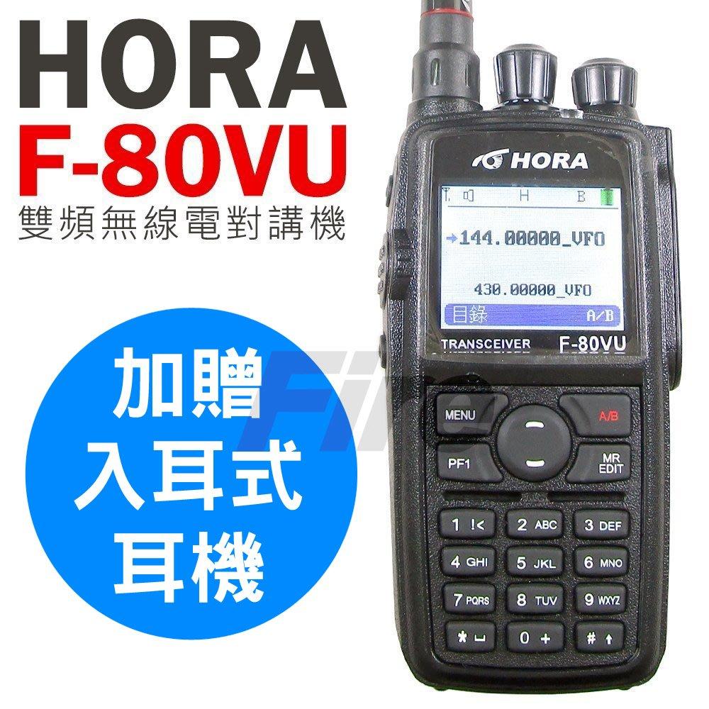 《實體店面》【贈入耳式耳機】HORA F-80VU 10W大功率 雙頻雙顯 無線電對講機 中文介面 F80VU