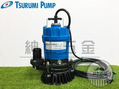 【紳士五金】❤️免運優惠❤️鶴見泵浦TSURUMI 1/2HP 型號HS2.4S沉水泵浦 抽水泵浦 汙水汙物專用 日本製