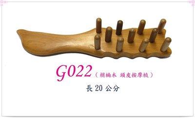 【白馬精品】梢楠木 頭皮按摩梳。(G022)