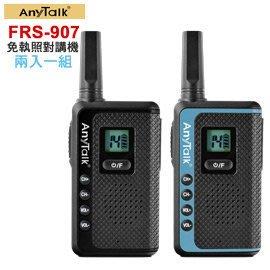 ROWA FRS-907免執照無線對講機(一組兩入) USB充電功能 尺寸更迷你-典雅藍