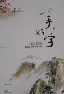 【麋研齋硬筆經銷品】 詩詞篇 楷書(1)