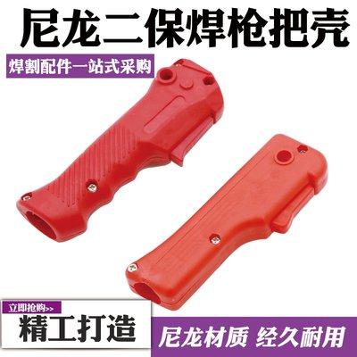 優宜家小鋪☛熱賣中# 二氧化碳氣保焊槍前把殼NBC200A 350A 500A二保焊槍手柄開關[20個起售]