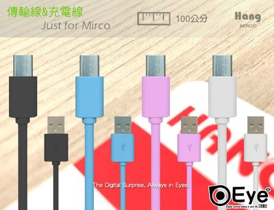 【1米 HANG】100公分 通用規格 Micro USB for OPPO R11 快速充電線旅充線傳輸線快充線