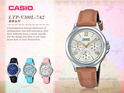 CASIO手錶專賣店 國隆 LTP-V300L-7A2 羅馬三眼指針女錶 皮革錶帶 米白色 生活防水 LTP-V300L