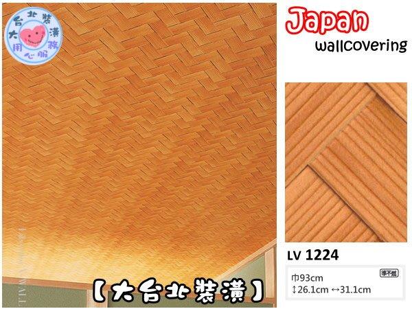 【大台北裝潢】日本進口期貨壁紙LV* 天花板 寬版木片編織 | 1224 |