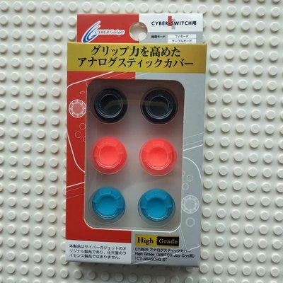 Switch joy-con用類比搖桿套(日本CYBER)