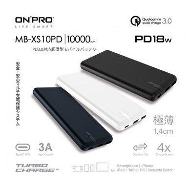【小樺資訊】含稅 ONPRO MB-XS10PD PD18W 行動電源 10000mAh 超大容量 快充QC3.0