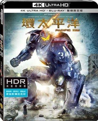 合友唱片 面交 自取 環太平洋 4K UHD+BD 雙碟限定版 PACIFIC RIM 4K UHD+BD