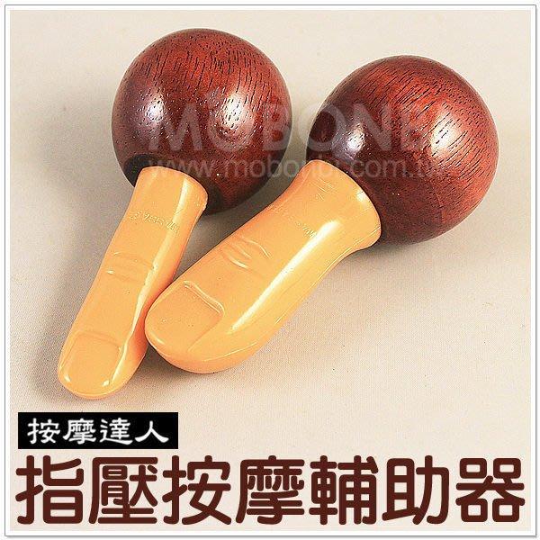 【摩邦比】台灣製好幫手指壓按摩輔助器 指壓器按摩棒穴道按摩腳底按摩原始點禮贈品