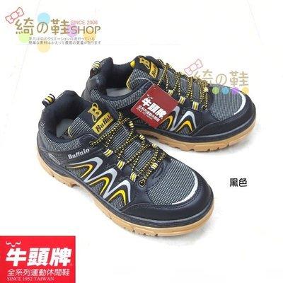 ☆綺的鞋鋪子☆【牛頭牌】 914  黑色  343  廚房防油防滑工作鞋休閒鞋運動鞋 台灣製造 ╭☆