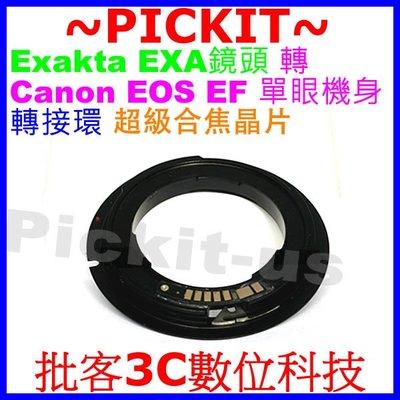 精準無限遠對焦EMF CONFIRM CHIPS Exakta EXA LENS鏡頭轉Canon EOS EF機身轉接環