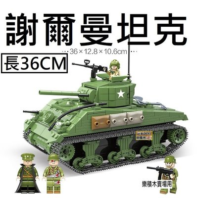 樂積木【現貨】第三方 謝爾曼坦克 M4 36cm 美軍 非樂高LEGO相容 雪曼戰車 軍事 戰車 二戰 100081