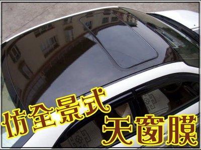 光展 最新款的仿全景式 天窗膜 135CM寬 30公分$59 一米199 全景天窗膜 車頂膜 引擎蓋貼紙 引擎蓋
