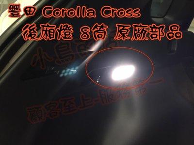 (小鳥的店)豐田 Corolla Cross 原廠部品 露營燈 行李箱 後廂燈 照明燈 專插 8顆LED 八筒
