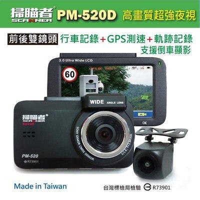 【發現者】掃描者 PM520D 前後鏡頭 行車記錄+GPS測速+軌跡記錄 倒車顯影 贈16G卡
