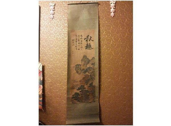 [手工筆繪 秋趣 卷軸掛圖 ]- 直幅捲軸 古畫·中國古代山水畫   老舊  字畫欣賞 風雅.
