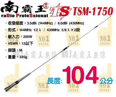 ~No.1南霸王 無線~TSM 1750 雙頻 車機 天線 台灣製造 V71 5R AF68 F30 F22