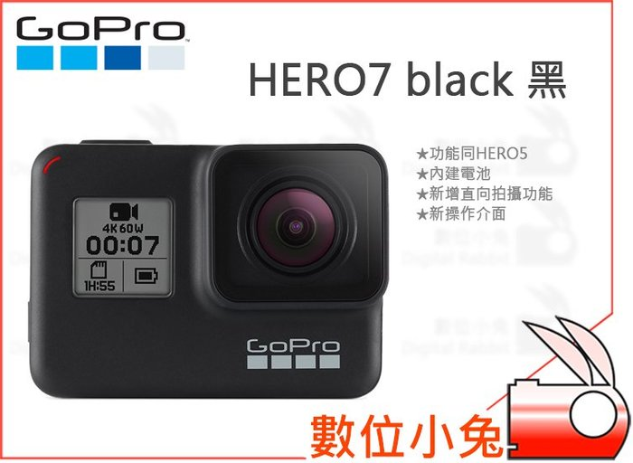 數位小兔【GOPRO HERO7 black 黑】  公司貨 錄影 HERO 7 防水 運動攝影機 直播