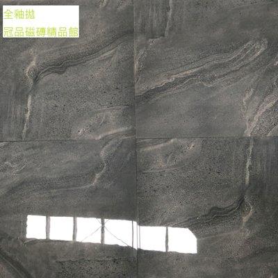 ◎冠品磁磚精品館◎進口精品-全釉拋數位石英磚-石紋黑- 60X60 CM