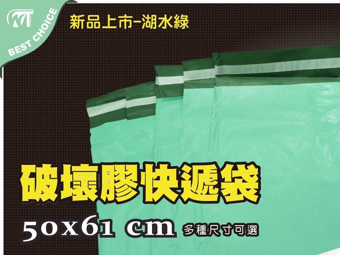 (另享88折方案) 含稅【湖水綠雙層快遞袋50*61cm】網拍達人的最愛-多尺寸.塑膠袋.包裝材料