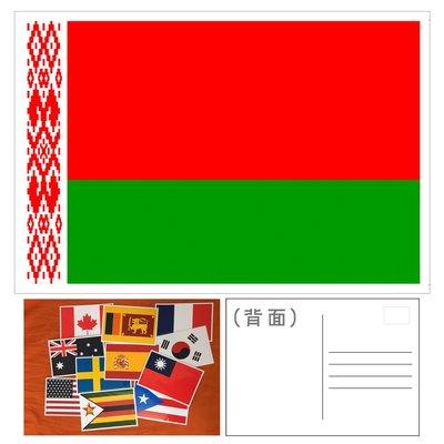 〈世界國旗明信片〉白俄羅斯 Belarus 明信片