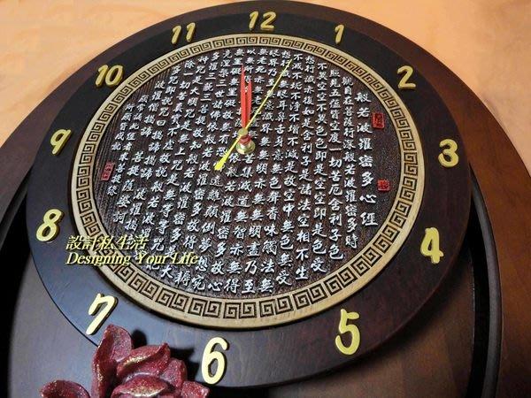 【DYL】立體浮雕造型時鐘、掛鐘--荷花心經(全館一律免運費)