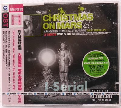 烈火紅唇合唱團 火星聖誕節 電影+原聲帶 CD+DVD / THE FLAMING LIPS