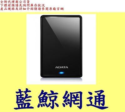 《巨鯨網通》全新@ADATA 威剛 HV620S 2T 2TB USB3.1 2.5吋外接硬碟