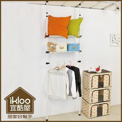BO雜貨【YV9013】ikloo 頂天立地雙桿收納衣架 多功能衣架 開放式衣桿 吊衣架 掛衣桿 衣物收納