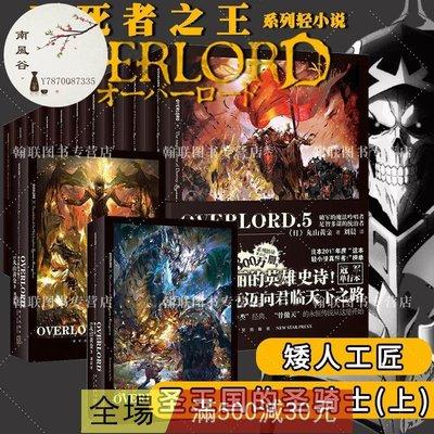 overload不死者之王小說1-10冊全套完結日本動漫中文小說 書籍 小說 言情【南風古】