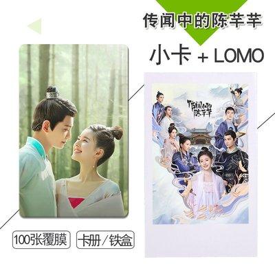 促銷特惠 傳聞中的陳芊芊周邊劇照小卡100張不重復3寸lomo拍立得卡貼卡冊