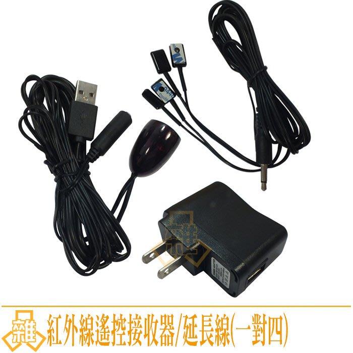 3C雜貨- 紅外線 遙控 接收器 延長線 (一對四) 機上盒 第四台 有線電視 USB 遙控器 訊號接收 1對4