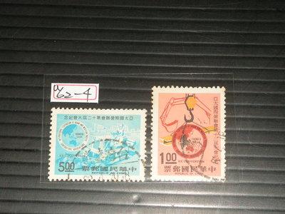 【愛郵者】〈舊票〉62年 亞太國際營聯會第12屆大會 2全 少 直接買 / 紀146 U62-4