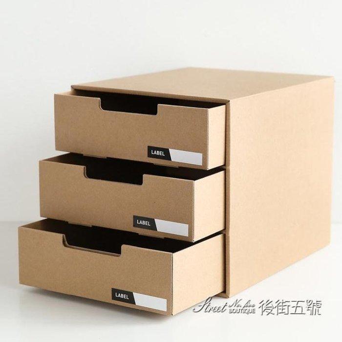 紙質桌面收納盒抽屜式辦公桌收納創意DIY日式文件整理盒