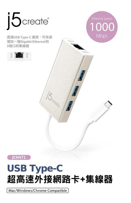 【開心驛站】凱捷 j5 create JCH471 USB TYPE-C 超高速外接網路卡+3Port集線器