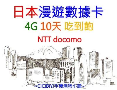[CiCiBiYi 全球網卡小舖] 3香港  日本10天4G LTE高速上網吃到飽 日本最優質DOCOMO網絡