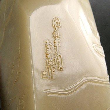 批發價~~國寶壽山石精品薄意鈕----老坑善伯凍石 『名家舊藏作薄意-風筝圖』