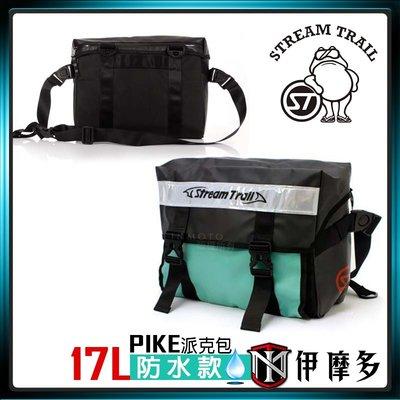 伊摩多※日本ST Stream Trail 17L 防水派克包 郵務包 PIKE 可裝單車 機車上。翡翠綠 5款色可選
