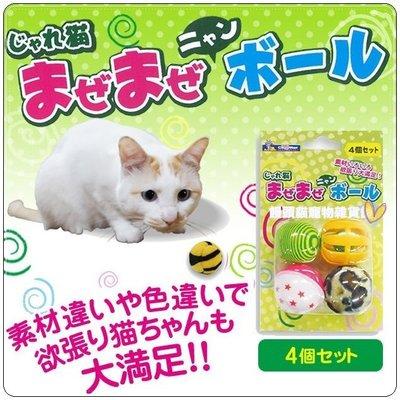 【饅頭貓寵物雜貨舖】日本 Catty Man 貓用彩球套裝 貓咪玩具 4入