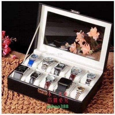 美學89十只裝手表盒 木制手表收藏盒 手表收納盒 飾品盒 帶蓋子手錶收藏❖8624