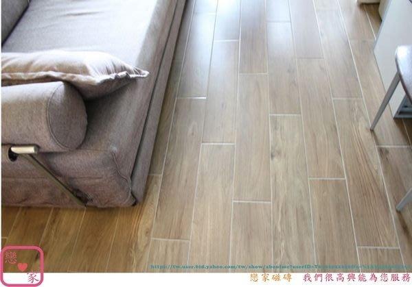 《戀家磁磚工作室》國產木紋石英磚 15*70.5CM 不規則木輪 是貼於廚房、客廳、陽台等