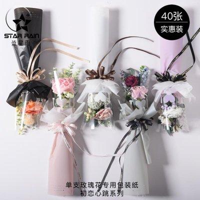【免運】單支玫瑰包裝紙包花紙康乃馨玫瑰花鮮花花束單支包裝包花材料單束 SSXW20103