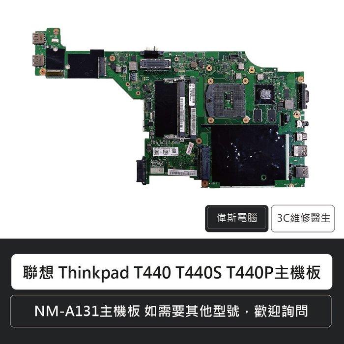 ☆偉斯電腦☆聯想 Lenovo Thinkpad T440 T440S T440P主機板 NM-A131主機板