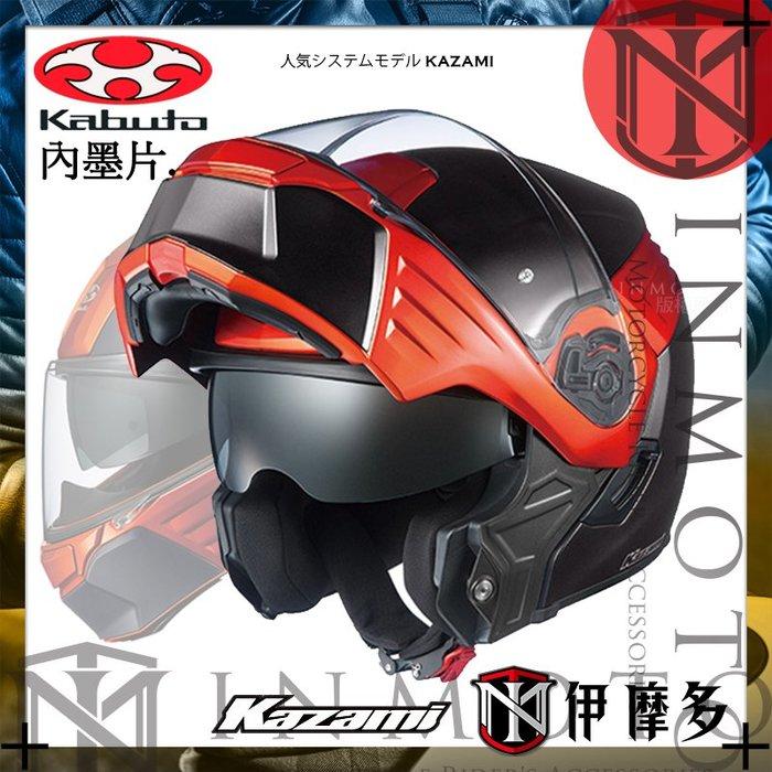 伊摩多※日本 OGK KAZAMI 可樂帽 汽水帽 下巴可掀 安全帽 眼鏡溝。消光黑橘