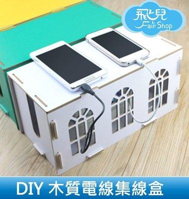 【飛兒】DIY!! 木質 窗戶造型 電線集線盒 線材收納盒 集線盒 理線盒 電線整理 電線收納B1.11-3