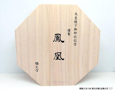 【圓融文具小妹】日本 PILOT 百樂 令和 天皇陛下御即位記念 傳說靈鳥 鳳凰 鋼筆 國光會 世界限量800隻