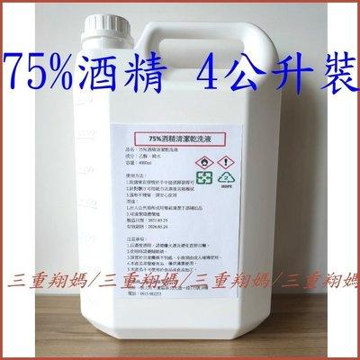 三重翔媽@75%消毒酒精 4公升裝 純乙醇調製 非異丙醇 非甲醇 非藥用 可三重自取