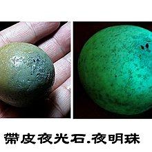【 金王記拍寶網 】H028  原石皮夜明珠 夜光石 帶皮夜光石球 一顆 罕見稀少~