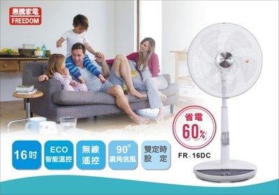 ☆大A貨☆惠騰 ECO 智能溫控DC節能風扇 FR-16DC 電風扇 風扇 台灣製造  立扇 16吋 免運