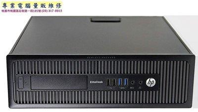 專業二手電腦量販 HP PRODESK 800 G1主機 I5 4460/8G/480G SSD 每台4999元
